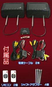 【最新LED液晶/タッチ操作】日立製液晶WSVGA・1024x600★9インチヘッドレストモニターx2・おまけ付