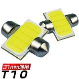 LED T10 Φ8.5mm長さ31mm/33mm兼用型 フェストン球 電球 第二代目のCOBチップ採用 ルームランプ バルブ ランプ 「2個セット」 ルームランプ ライセンス ウインカー バルブ 12V 1ケ月保証 メール便送料無料 HIKARI