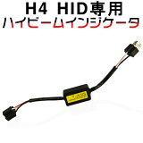 HID LED キット用 キャンセラー リレーレス専用 「2本セット」 ハイビームインジケータ不点灯防止用キット 送料無料 1年保証 HIKARI