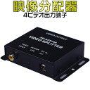 ビデオブースター 4ポート 分配器 映像分配器 12V用 モニター...