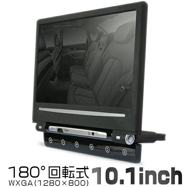 ヘッドレストモニター10.1インチ WXGA(1280x800)HDMI スマートフォン対応 タッチボタン操作 180度回転式 1台売り2台ご注文の場合は分配器無料進呈 1年保証 送料無料