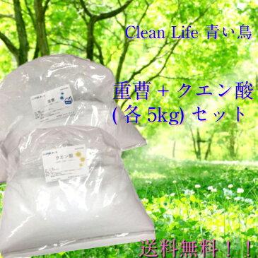 重曹5kg+クエン酸5kgセット食品添加物送料無料!!(北海道.九州.沖縄除く)