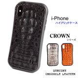 iphoneXS/XiPhone8/7レザーケースクロコダイルレザー・ワニ革/クラウン・コブ1品限定