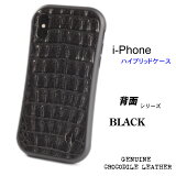 iphoneXS/Xiphone8/7レザーケースクロコダイルレザー・ワニ革/背面・背面テイル/ブラック