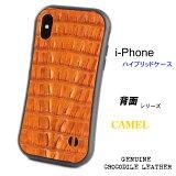 iphoneXS/Xiphone8/7iphoneXS/Xiphone8/7レザーケースクロコダイルレザー・ワニ革/背面・背面テイル/キャメル