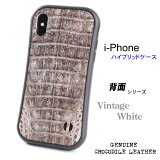iphoneXS/Xiphone8/7ジャケットケースクロコダイルレザー・ワニ革/背面・背面テイル/ビンテージホワイト