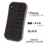 【メーカー保証】 iphoneXS X iphone8 7 レザーケース ワニ革カイマンレザー 腹面 ・テイル ブラック