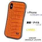 【メーカー保証】 iphoneXS ケース iPhoneX iphone8 iPhone7 iPhoneXS iPhoneX スマホケース 革 本革 レザーケース ジャケットケース ワニ革カイマンレザー 腹面 テイル キャメル