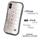iphoneXS/Xiphone8/7ジャケットケースクロコダイルレザー・ワニ革/腹面・テイル/ビンテージホワイト