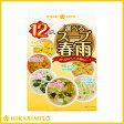 選べるスープ春雨12食【6袋セット】[ひかり味噌 はるさめスープ]