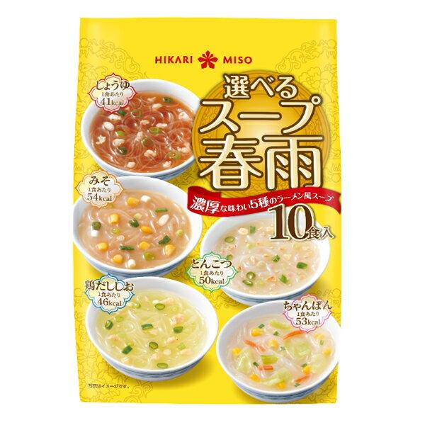 <1袋>選べるスープ春雨 ラーメン風 10食 ひかり味噌 はるさめスープ5種のラーメンスープの味が楽しめるスープ春雨!1食約54kcal以下でヘルシー。はるさめヌードル入り食べるスープ!
