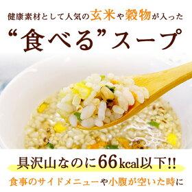 食べるスープ66kcal以下