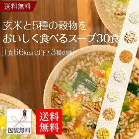 玄米と5種の穀物スープ30食