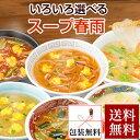 いろいろ選べるスープ春雨 40食・6種のスープ【送料無料】ひかり味噌 はるさめスープ《ギフト・仕送り・ダイエットにもおすすめ》[人気][売れ筋]