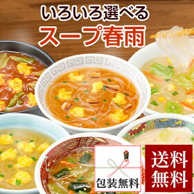 いろいろ選べるスープ春雨 40食【送料無料】 [ひかり味噌 はるさめスープ] 《新生活、お弁当、ひとり暮らし、ダイエットにもおすすめ
