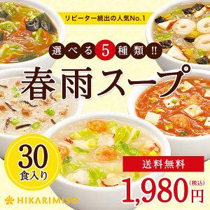 ★送料無料★選べる5種類春雨スープ30食