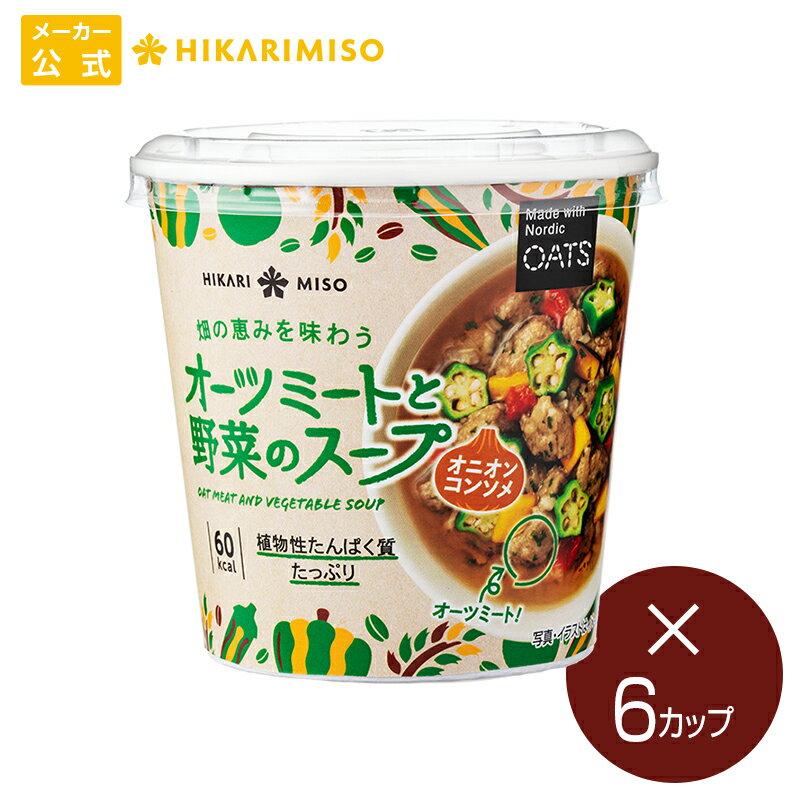 オーツミートと野菜のスープ <オニオンコンソメ> ×6カップ