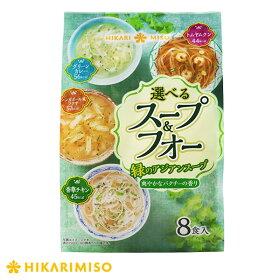 4種の選べるスープ&フォー《パクチーたっぷり緑》
