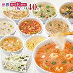 【送料無料】世界のスープめぐり春雨入り40食(×1箱)春雨スープ インスタントスープ 春雨 スープはるさめ 仕送り 夜食 ランチ 種類豊富 ひかり味噌 通販限定 ネット限定