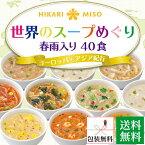 世界のスープめぐり春雨入り 10種40食[ひかり味噌 はるさめスープ 送料無料]《新生活、仕送り、ランチ、夜食にもおすすめ》