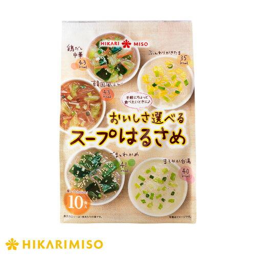 おいしさ選べるスープはるさめ10食