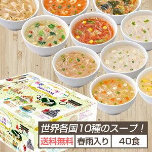【送料無料】ひかり味噌 世界のスープめぐり春雨入り 10種40食[春雨スープ・インスタントスープ・春雨・スープはるさめ]《仕送り、夜食に》