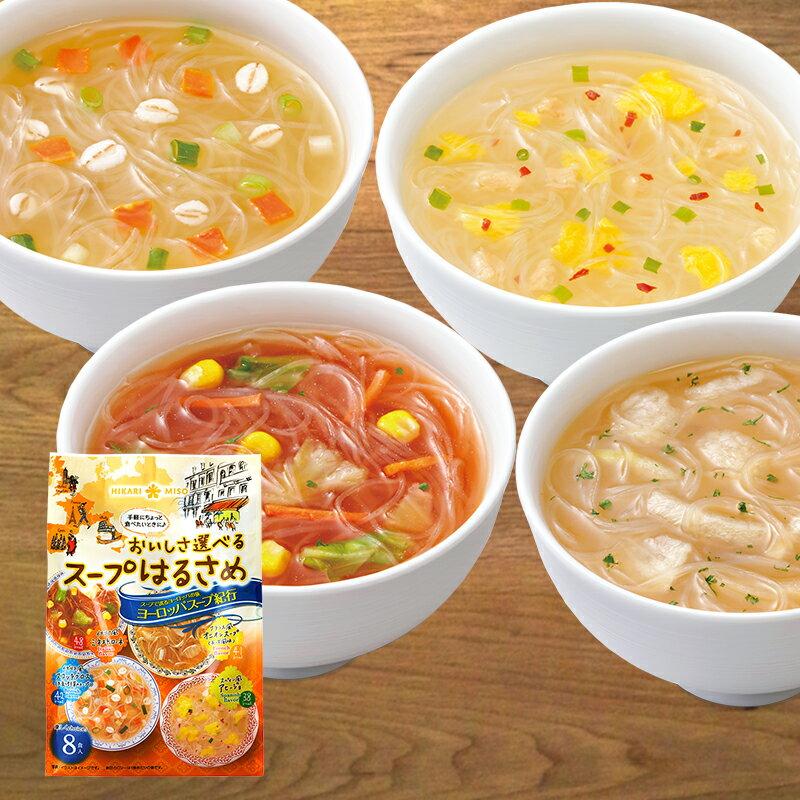 おいしさ選べるスープはるさめヨーロッパスープ紀行8食