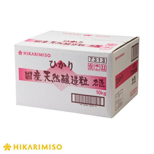 【業務用】ひかり国産天然醸造粒 10kg:ひかり味噌