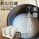 ノンアルコール 砂糖不使用 米麹由来あまざけ 125ml×12本[夏バ...