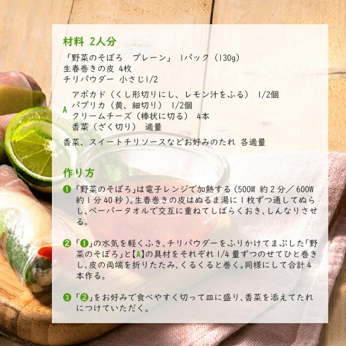 レシピ1-2