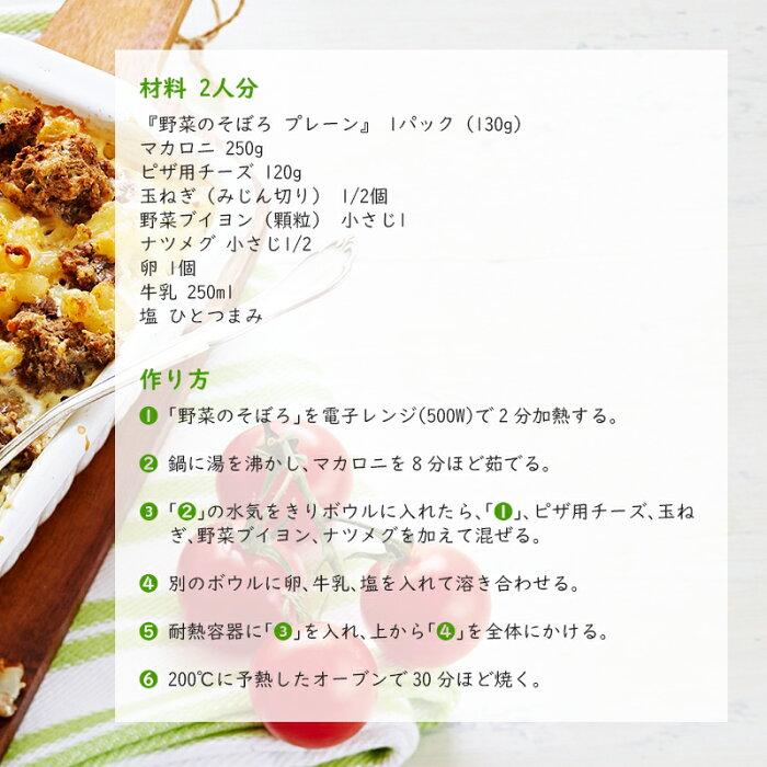 レシピ2-2