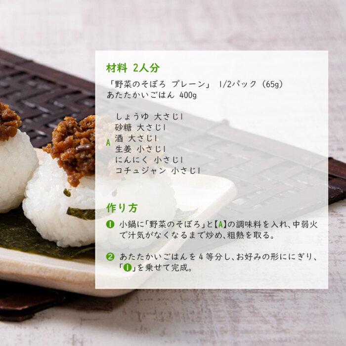 レシピ3-2