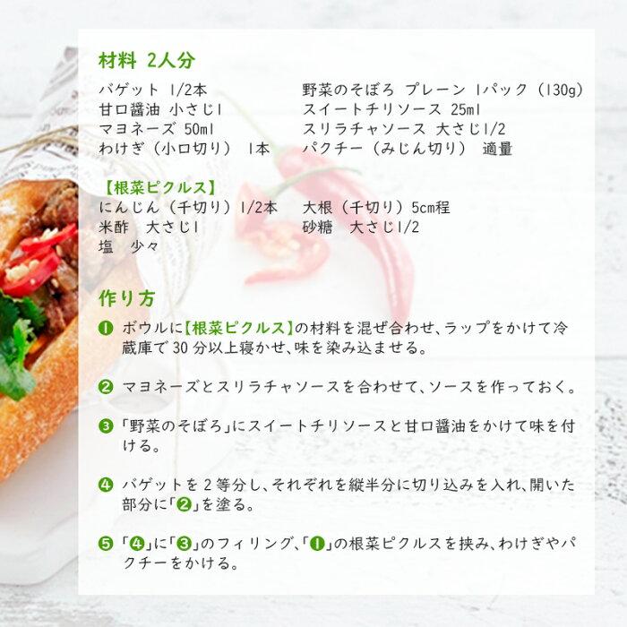 レシピ4-2