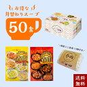 8月の月替り【送料無料】【月替りスープ】50食セット定番スープ春雨5種 30食+選べる