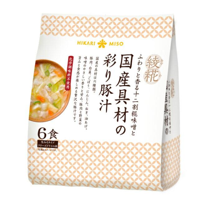 綾糀(あやか)ふわりと香る十二割糀味噌と国産具材の彩り豚汁 1袋(6食)