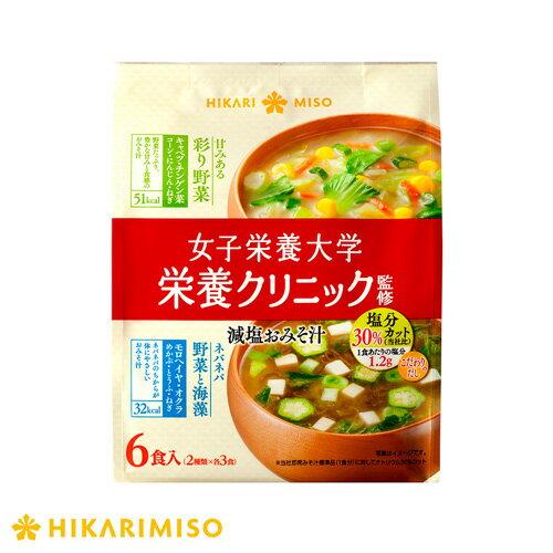 女子栄養大学栄養クリニック監修減塩みそ汁6食×1袋