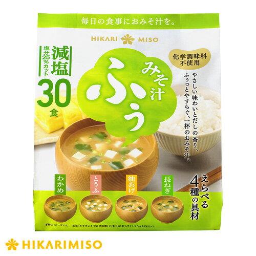 みそ汁 ふぅ 減塩30食×1袋