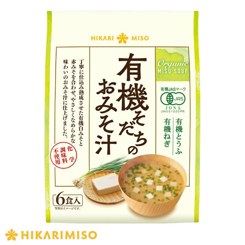 有機そだちのおみそ汁<1袋×6食入り>