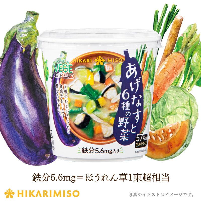 VEGE MISO SOUPあげなすと6種の野菜×6カップ
