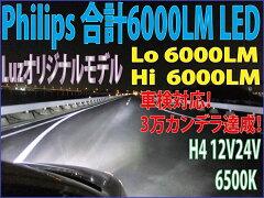 3万カンデラPhilipsH42灯分LEDHi/Lo6500k