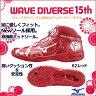 ●●【送料無料】【K1GF1573】MIZUNO(ミズノ)フィットネスシューズ WAVE DIVERSE 15th(ウェーブダイバース 15th)【15周年記念アニバーサリーモデル】