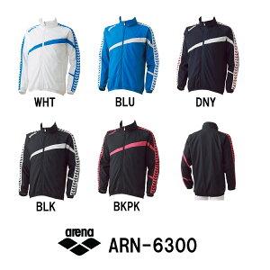 【送料無料】【ARN-6300】ARENA(アリーナ) ウィンドジャケット[トレーニングウェア…