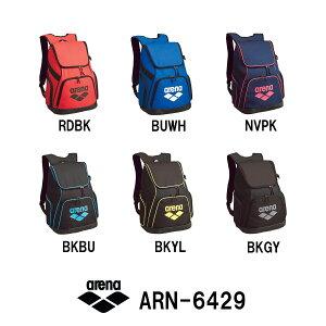 【ARN-6429】ARENA(アリーナ)リュック[スイマー用/軽量/リュック]