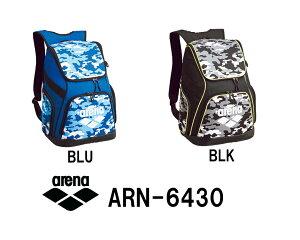【ARN-6430】ARENA(アリーナ)リュック[スイマー用/軽量/リュック]