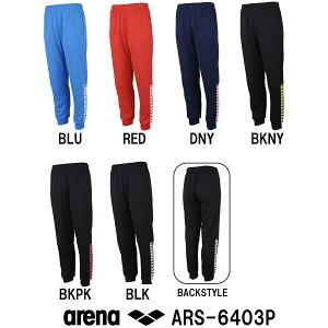 【ARS-6403P】ARENA(アリーナ) ダンボールジャージ ジャージロングパンツ[トレー…