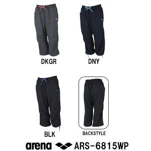 【ARS-6815WP】ARENA(アリーナ) デルタウーブン レディース クロップドパンツ[…