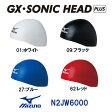 【N2JW6000】MIZUNO(ミズノ) スイムキャップ GX・SONIC HEAD PLUS(ジーエックス・ソニックヘッドプラス)通常サイズ[FINA承認モデル/選手向け/スイムキャップ/競泳]