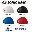 【N2JW6003】MIZUNO(ミズノ) スイムキャップ GX・SONIC HEAD(ジーエックス・ソニックヘッド)小さめサイズ[FINA承認モデル/選手向け/スイムキャップ/競泳]