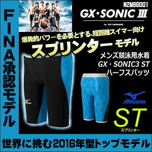 【送料無料/ポイント10倍】MIZUNO(ミズノ)メンズ競泳水着 GX・SONIC3 ST ハ…