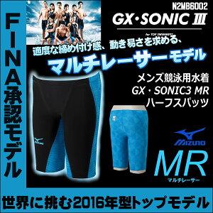 【送料無料/ポイント10倍】MIZUNO(ミズノ) メンズ競泳用水着 GX・SONIC3 MR…